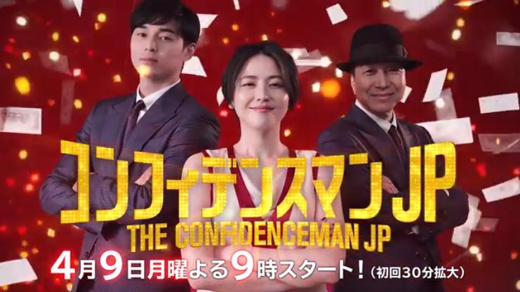 コンフィデンスマンJPの長澤まさみ演じるダー子の衣装&コスプレまとめ!